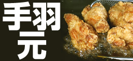 online shop menu chicken wing
