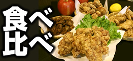 online shop menu chicken karaage set.
