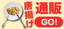 karaage online shop link banner